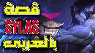 قصة سايلس كاملة بالعربى - Sylas Lore ( Arabic ) League of Legends