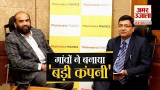 Uttar Pradesh में 200 new branches खोलने की तैयारी में Mahindra Finance