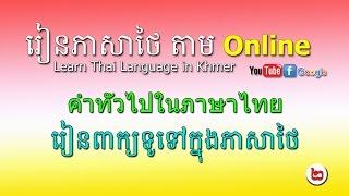 Learn Thai Language in Khmer - Thai Words part#2
