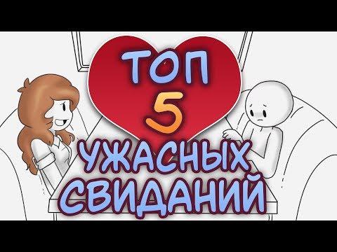 Топ 5 Ужасных Свиданий ● Русский Дубляж