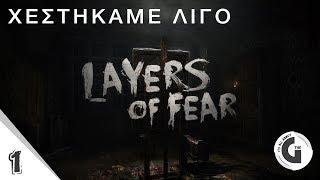 Χεστήκαμε Λίγο |Layers of Fear| Greek Scary Funny Horror Night Moments