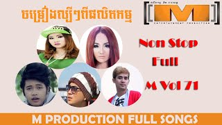 m vol 71-m production full-khmer new song 2015 m vol 71