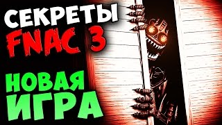 Five Nights At Candy's 3 - НОВАЯ ИГРА!!!