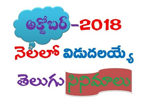 Tollywood Telugu Upcoming Movies October 2018 || Telugu New Movies List