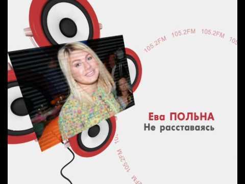 Genre station of ева польна