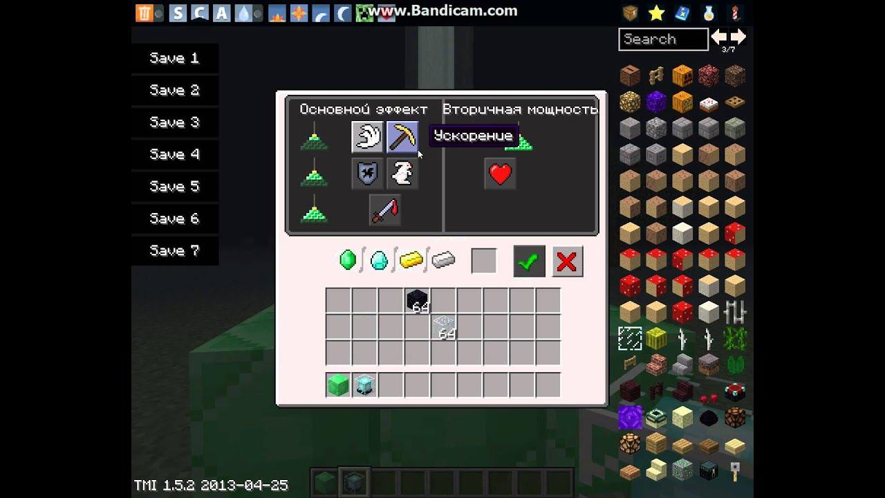 Minecraft Как создать маяк и как работают его функции - YouTube
