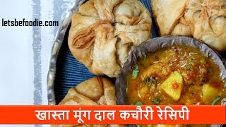 Khasta Kachori Recipe in HindiEasy Moong Dal Khast