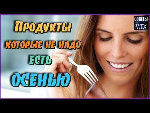 Список ПРОДУКТОВ которые НЕ НАДО есть осенью Самые полезные советы для ЗДОРОВЬЯ Правильное питание