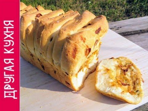 Идеален к любому застолью! Отрывной луковый хлеб!
