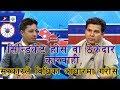 सिण्डिकेट होस वा ठेकेदार कारवाही, सरकारले विधिका आधारमा गरोस्    Aaja ko Sandharba