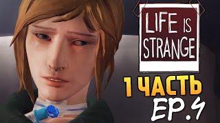 Прохождение игры life is strange episode 1 с брейном