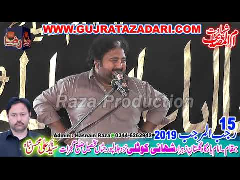 Zakir Adeel Abbas | 15 Rajab 2019 | Shahni Kotli Gujrat || Raza Production