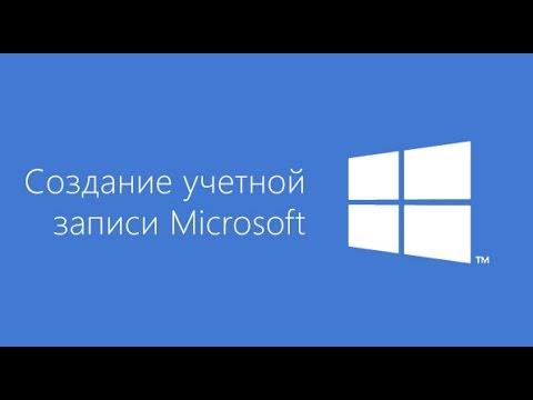 Как создать новую учетную запись майкрософт на windows 8