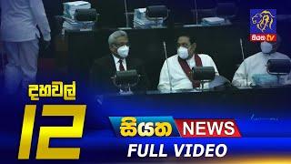 Siyatha News   12.00 PM   05 - 05 - 2021