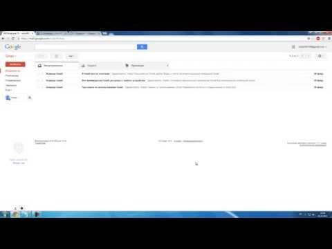 Урок сортировка писем gmail настройки e-mail ящика джимейл почта