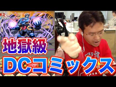 【パズドラ】DCコミックス コラボ 地獄級に多色パで挑戦!