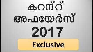 Current Affairs 2017 || Exclusive Video - Kerala PSC Coaching