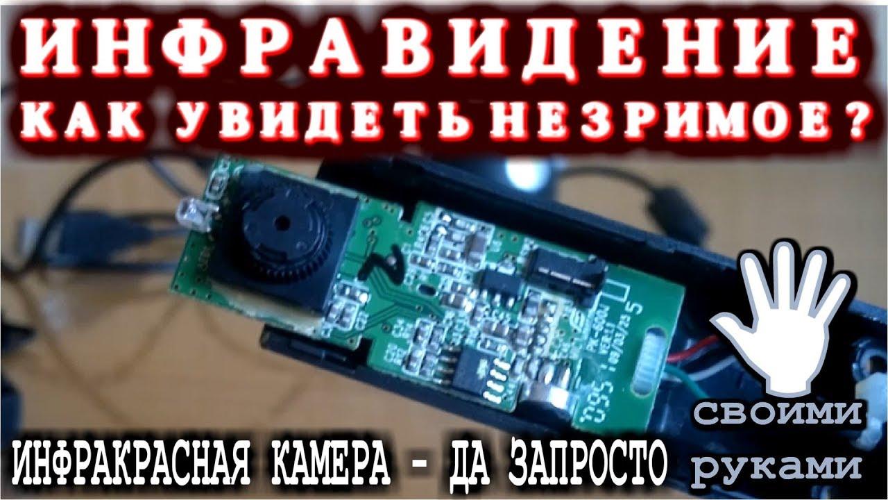 Инфракрасные камера своими руками 379