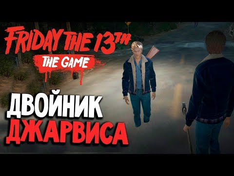 БОЖЕ! КАКОЙ ПОЗОР! - Friday the 13th: The Game (пятница 13 игра на русском) #40