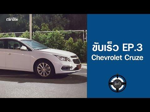 ขับเร็ว EP.3 : Chevrolet Cruze
