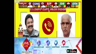 Congress Releases Another Audio Clip Regarding BS Yeddyurappa Trying To Bribe B C Patil