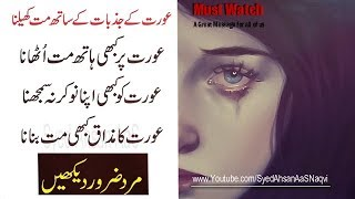 Image result for quotes about aurat