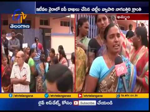 Victims Protest | for Alleged Financial Fraud | at Khammam