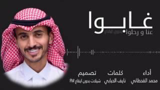 شيلة - غابوا عنا ورحلوا | محمد القحطاني | بـدون ايـقـاع | حصري