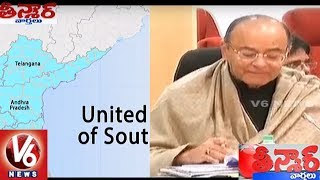 Central Government Injustice To South India | Teenmaar News