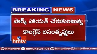 Congress Rebel Leaders Meet With AICC Committe At Hayath Nagar | Hyderabad | hmtv