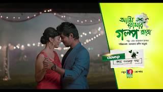 """""""Ami Tomar Golpo Hobo"""" Teaser - Closeup Kache Ashar Golpo"""