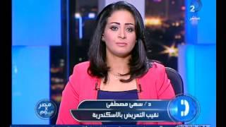 مصرxيوم| نقيب التمريض بالاسكندرية..دكتور من المستشفى الأميرى ينفى مسئولية التمريض من موت مرضى