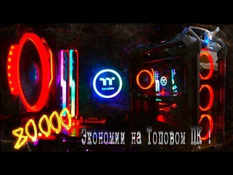 МОЙ НОВЫЙ ПК - КАК Я СЭКОНОМИЛ 80.000 рублей !