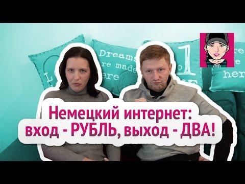 """Немецкий интернет: Вход- рубль, Выход - два! Канал """"Русская Европейка"""""""
