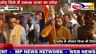 दमोह जिले में एकात्म यात्रा का प्रवेश - MP NEWS NETWORK DAMOH