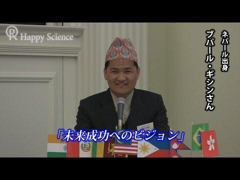 ネパールの国を発展させる政治家になりたい!