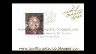 Manam Kothi Paravai - Dang Dang -  Manam Kothi Paravai Tamil karaoke free