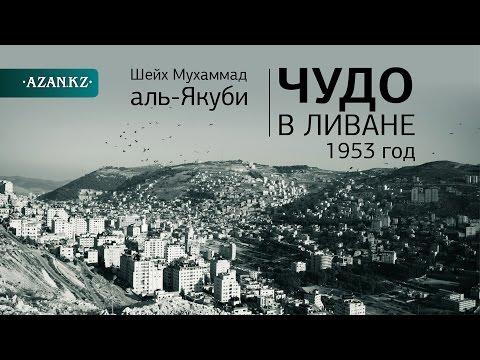Чудо в Ливане, 1953 год ᴴᴰ - Шейх Мухаммад аль-Якуби  | www.azan.kz