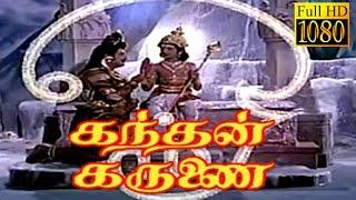 Kandhan Karunai | Sivaji ,Sivakumar,Savithri,K.R.Vijaya, J.Jayalalitha | Superhit Movie HD