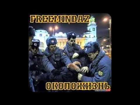 Dee-1(freemindaz)- О Том Чего Нет