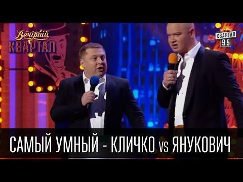 Самый умный - Кличко vs Янукович | Вечерний Квартал 26.03.2016