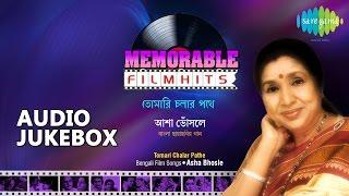 Best of Asha Bhosle | Tomari Chalar Pathe | Top Bengali Songs Jukebox