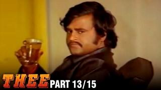 Thee – 13/15 part - Rajnikanth, Sripriya, Sowcar Janaki - Super Hit Action Movie - Tamil Full Movie