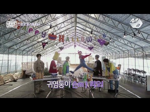 [GOT7's Hard Carry] GOT7 children, welcome to organic Halloween house party Ep. 3 Part 12