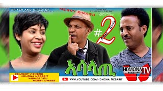 HDMONA - Part 2 - ኣሳላጢ ብ ዳኒአል ጂጂ Asalati by Daniel JIJI  New Eritrean Comedy movie 2019