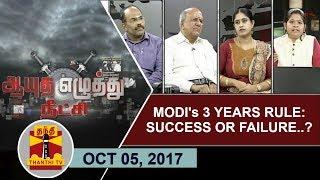 (05/10/2017)Ayutha Ezhuthu Neetchi : Modi's 3 years Rule : Success or Failure..?