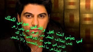 وليد الشامى اشتقتلك مع الكلمات