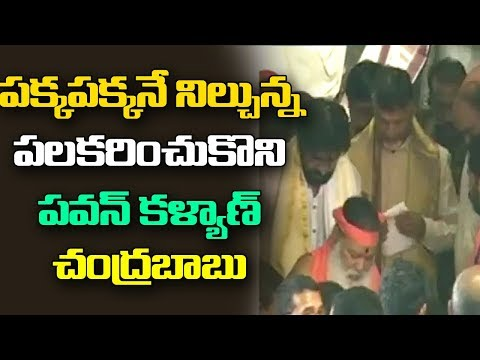 CM Chandrababu and Pawan Kalyan Attends Dashavatara Venkateswara Swamy Temple Inauguration