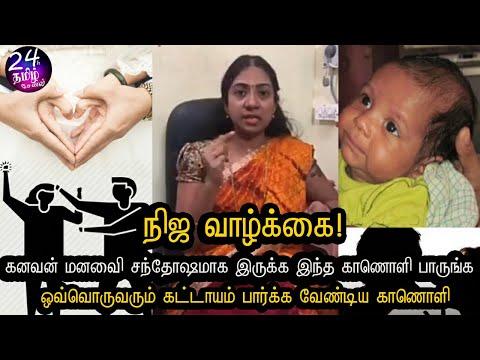 கணவன் மனைவி கட்டாயம் பார்க்கணும் || husband wife tips in tamil || Ashalenin latest videos || thumbnail