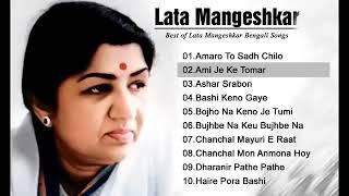 লতা মঙ্গেশকর জনপ্রিয় বাংলা গান